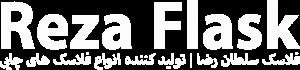 فلاسک رضا | تولید کننده انواع فلاسک های چایی لوگو